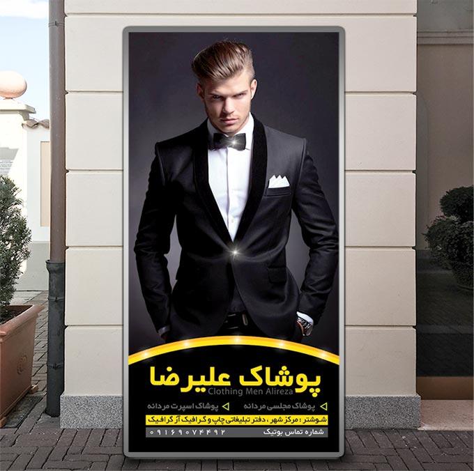 دانلود طرح لایه باز بنر پوشاک مردانه