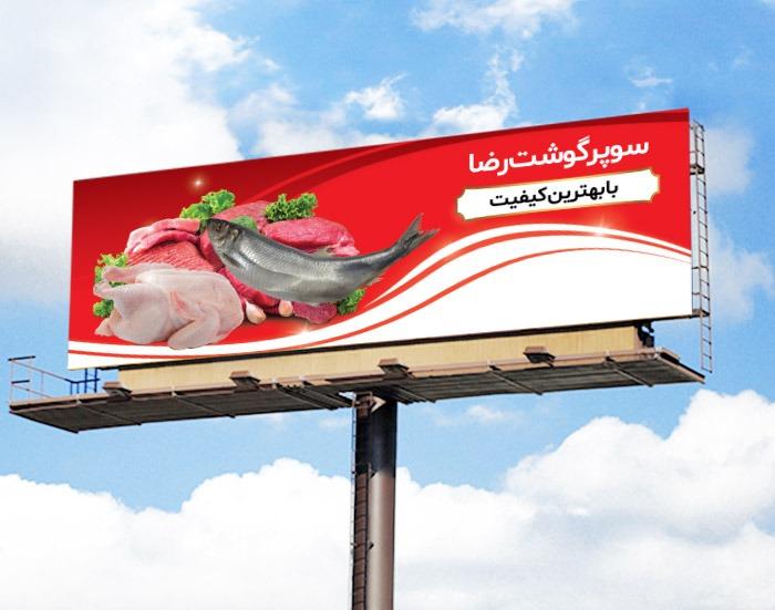 بنر سوپر گوشت , گوشت مرغ و ماهی
