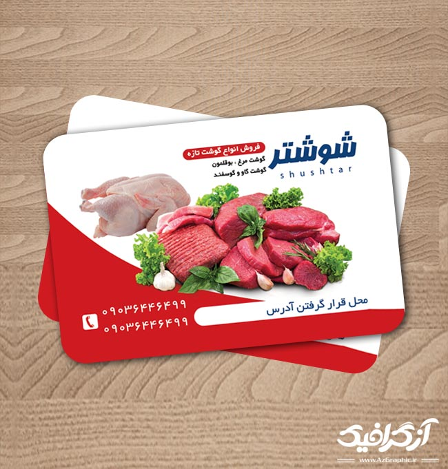 لایه باز کارت ویزیت سوپر گوشت