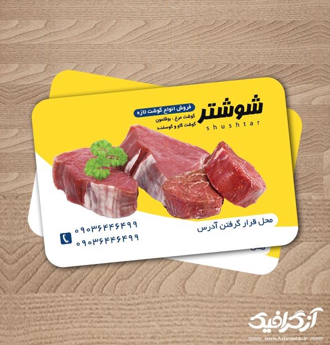 کارت ویزیت سوپر گوشت
