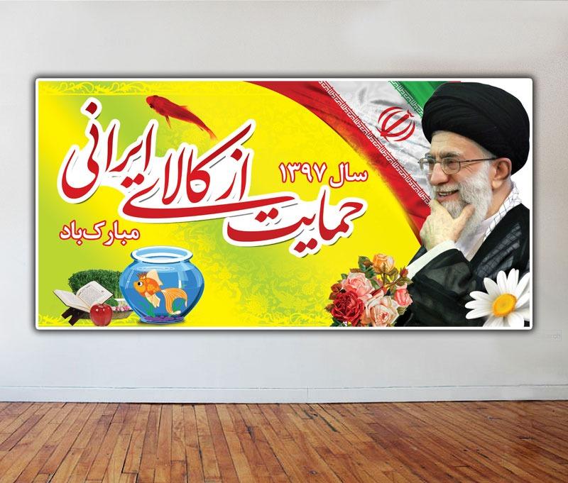 لایه باز شعار سال 97 , حمایت از کالای ایرانی, طرح بنر شعار سال 97